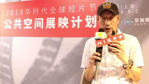 知名演员刘佩琦邀你参加华时代全球短片节