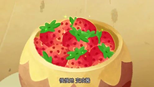 草莓酱的魔法咒语