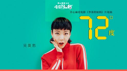 《李茶的姑妈》吴莫愁片尾曲《72度》 MV