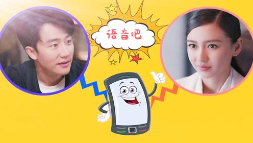 """《创业时代》黄轩Angelababy网恋""""开花结果"""" 绝佳创意遭剽窃"""