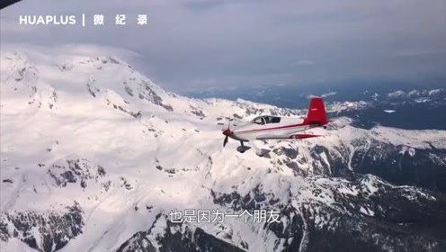 西雅图车库造飞机!李湘宏和他的飞机梦