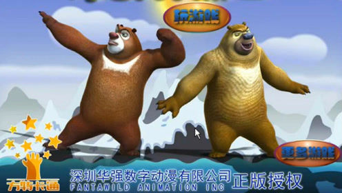 熊出没之冰封的熊二 上集