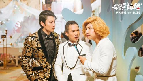 《李茶的姑妈》傻瓜三兄弟特辑 开心麻花戏里戏外都爆笑