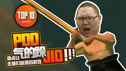 是大腿TOP10第49期: PDD气的跺JIO!盘点让主播们崩溃的游戏