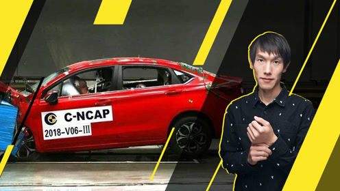 """盘点 2018年""""纸糊""""汽车排行榜 C-NCAP已经觉醒"""