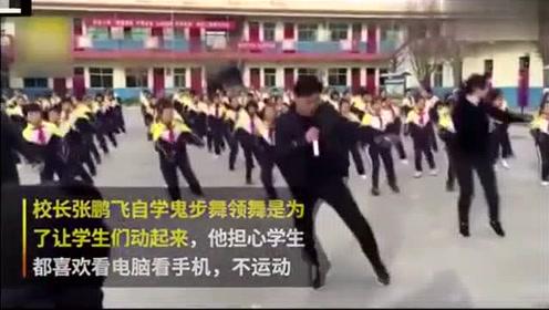 校长C位领舞,山西小学跳起鬼步广场舞,意外收获国外百万粉丝!