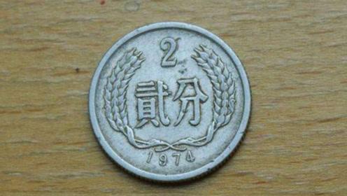 이 2전짜리 동전이 가격이 무…