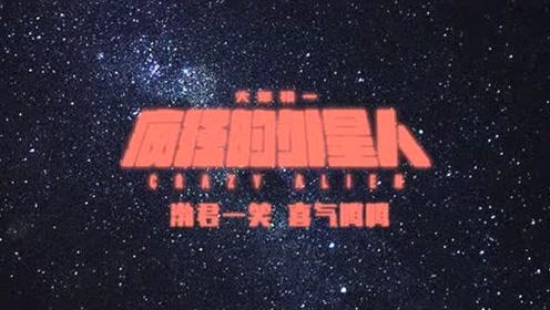 《疯狂的外星人》宣传主题曲《银河系Disco》饭制版MV