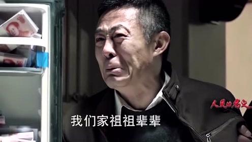 人民的名义:当侯亮平拉开冰箱的那一刻,他吓得脚都站不稳了