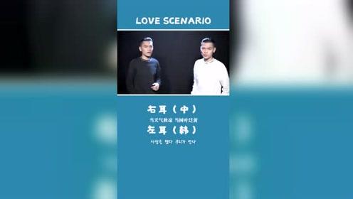 """""""当天气秋凉 当树叶泛黄"""" 《LOVE SCENARIO》中韩语双声道"""