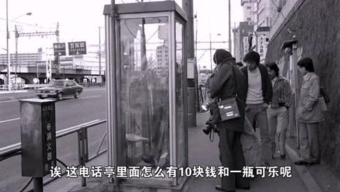 日本毒可乐事件不断发酵,你会接受陌生人给你的可乐吗?