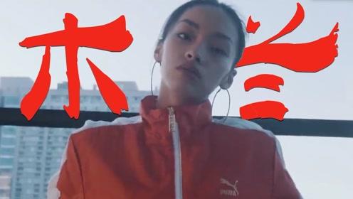 刘柏辛原创《木兰》MV预告!女将风范诠释现代花木兰