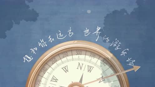 孔艺弦《想和你去远方》Demo+Strings歌词版MV