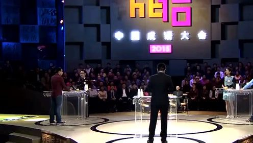中国成语大会:成语表白,理工当场表白女对手,没想到还是个暖男