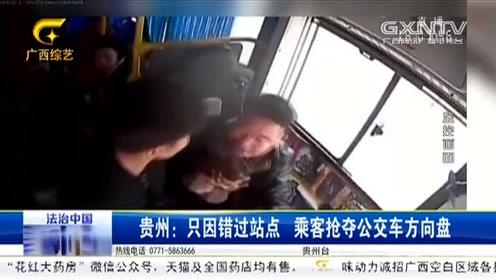 只因错过站点 乘客抢夺公交车方向盘