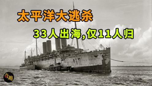 """世界著名的""""太平洋大逃杀""""事件,33人出海捕鱼,结果仅11人归来"""