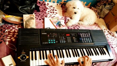 实拍:小伙用20年前的电子琴,弹奏经典串烧歌曲,很好听