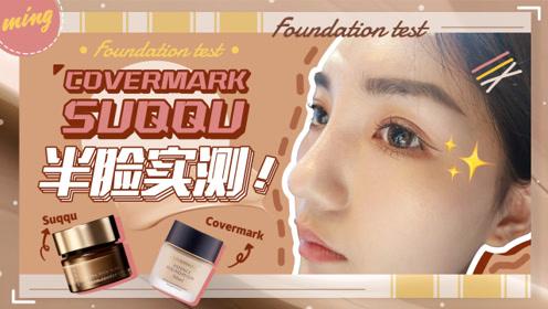 粉底实测-SUQQU Covermark日系粉底实测对比