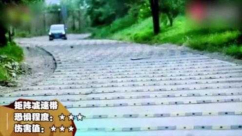 中国特有,这几种减速带最奇葩,坑哭了多少司机!