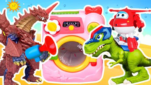 《比特玩具》超级飞侠的神奇洗衣机赶跑霸王龙!