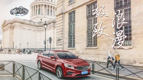 《中国汽车行》第三季 第四集 极致浪漫