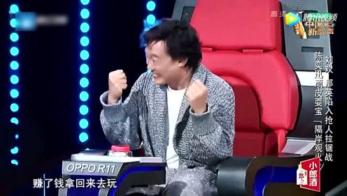 刘欢一认真起来那英简直不是对手,一直说欢哥太气人了,说不过
