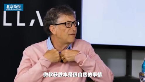 比尔盖茨承认犯下4000亿美元错误:微软没能成为安卓