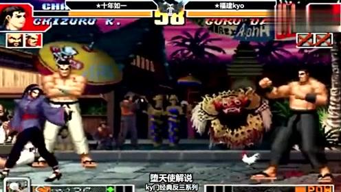 拳皇97 大神的操作, 用大门直接跑, 自己不用出招敌人就吓尿了