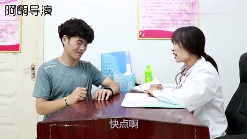 小伙和美女医生相亲,却被美女医生当成病人对待,太搞笑了