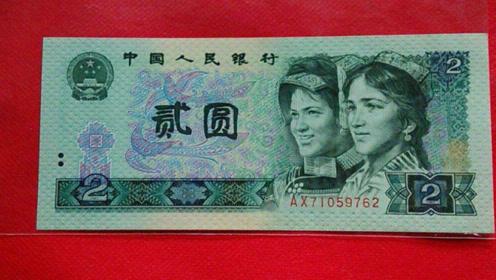 很难见到的2元钱纸币,倘若是这种字母的,一张价值1500元钱