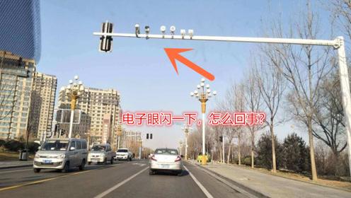 正常行驶时,电子眼突然闪一下是怎么回事?违章了吗?