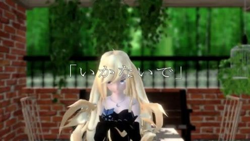 MMD 别走 todayCrystal Night Lily