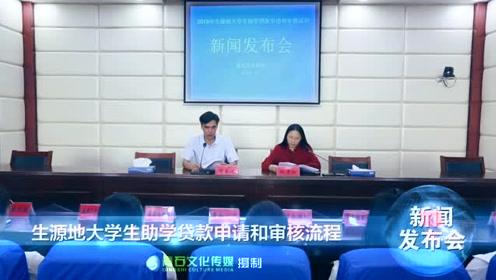 灌南县教育局《生源地大学生助学贷款申请和审核流程》新闻发布会