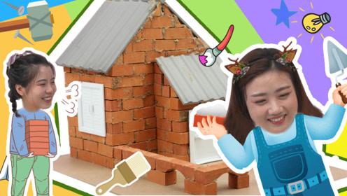 创意diy 和小鹿姐姐一起变身建筑师 动手盖房子啦!玩具故事