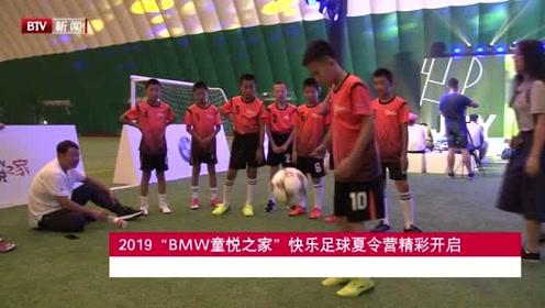"""2019""""BMW童悦之家""""快乐足球夏令营精彩开启"""