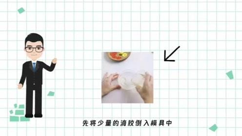 水晶滴胶的模具怎么做