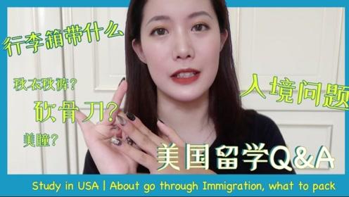 美国留学Q&A!关于入境、行李箱带什么等问题