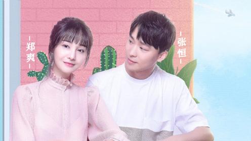 张恒自曝一开始不是很喜欢郑爽 是爽妹子主动加他微信