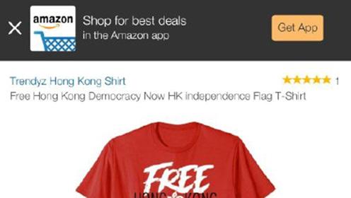 亚马逊公然售卖分裂中国主权T恤 自己作死真是谁也拦不住!