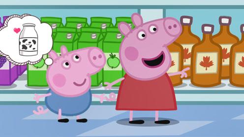 乔治和猪奶奶去超市买牛奶 学会了看食品的生产日期和保质期