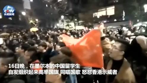 在澳留学生高唱国歌 怒怼香港游行示威者
