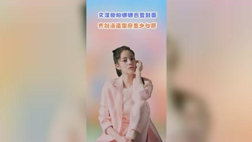 00后小花PK!文淇欧阳娜娜合登封面,齐刘海造型尽显少女感!