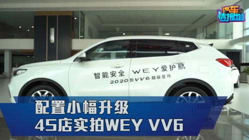 动力更强劲,配置更智能,刚上市的WEY VV6到底怎么样?