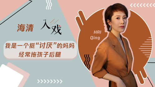 """海清:我是一个挺""""讨厌""""的妈妈,经常拖孩子后腿"""