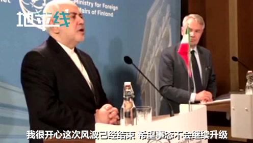 伊外长:很高兴油轮风波结束 但美国还在作妖阻止别国买我们的油