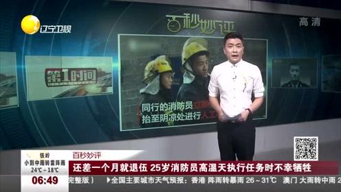 还差一个月就退伍,25岁消防员高温天执行任务时不幸牺牲