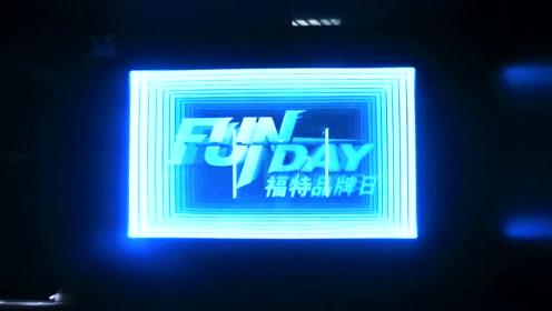 FUN DAY福特品牌日
