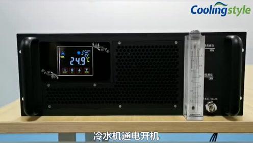激光冷水机使用操作说明