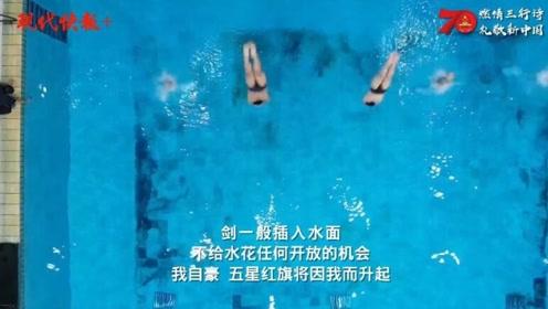 江苏跳水队燃情三行诗,五星红旗将因我而升起