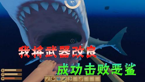 木筏求生联机12:我将武器进行了改良,最终成功击败鲨鱼